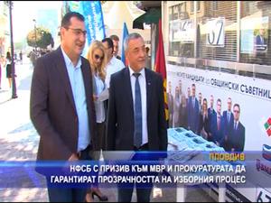 НФСБ с призив към МВР и прокуратурата да гарантират прозрачността на изборния процес