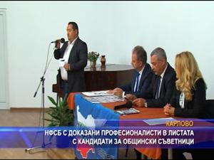 НФСБ с доказани професионалисти в листата с кандидати за общински съветници