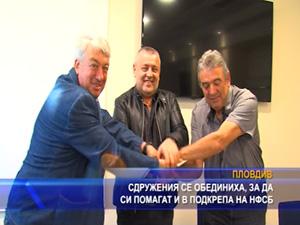 Сдружения се обединиха, за да си помагат и в подкрепа на НФСБ