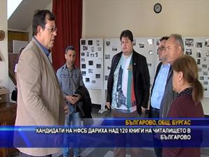Кандидати на НФСБ дариха над 120 книги на читалището в Българово