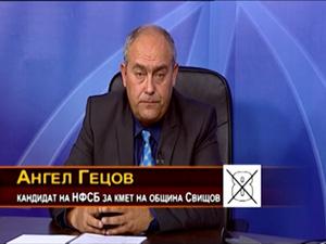 НФСБ: Ние оставаме в Свищов и знаем как да го възродим