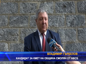 Патриотите от НФСБ Смолян почетоха 107 години от освобождението на Родопите