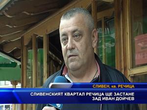 Сливенският квартал речица ще застане зад Иван Дойчев
