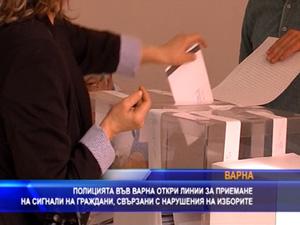 Полицията във Варна откри линии за приемане на сигнали от граждани, свързани с нарушения на изборния процес