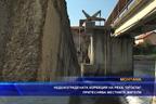 """Недоизградената корекция на река """"Огоста"""" притеснява местните жители"""
