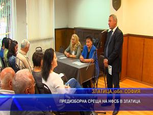 Предизборна среща на НФСБ в Златица