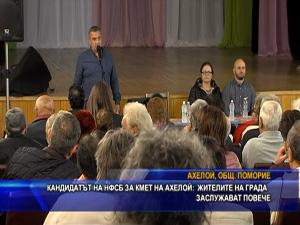 Кандидатът на НФСБ за кмет на Ахелой: Жителите на града заслужават повече