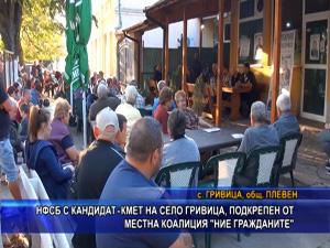 """НФСБ с кандидат-кмет на село Гривица, подкрепен от местна коалиция """"Ние гражданите"""""""