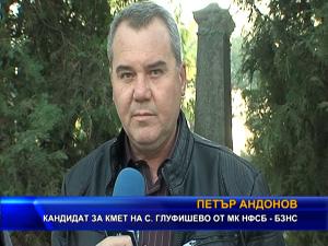 Подкрепете кандидата на МК НФСБ - БЗНС за с. Глуфишево Петър Андонов