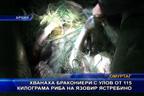 Хванаха бракониер с улов от 115 кг. риба на язовир Ястрбино