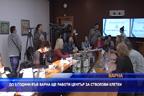 До 5 години във Варна ще работи център за стволови клетки
