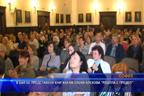 """В БАН бе представена книгата на поетесата Елена Алекова """"Родопа е предел"""""""