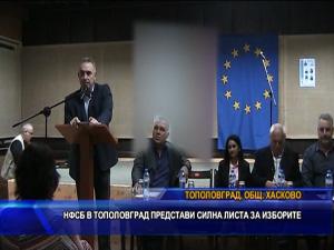 НФСБ в Тополовград представи силна листа за изборите