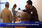 Засилени мерки за безопасност по време на изборния ден