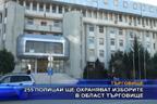 255 полицаи ще охраняват изборите в област Търговище