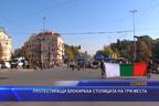 Протестиращи блокираха столицата на три места
