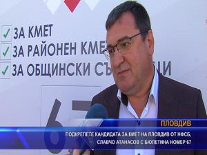 Подкрепете кандидата за кмет на Пловдив от НФСБ, Славчо Атанасов с бюлетина номер 67