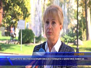 Подкрепете местна коалиция НФСБ в столицата с бюлетина номер 69