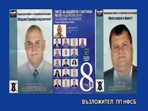 НФСБ със силни кандидатури в община Гулянци