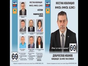 От Чикаго проф. Васевски подкрепи кандидатурата на Доброслав Иванов за кмет на Сливен
