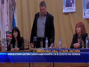 НФСБ - Стара Загора закри кампанията си в селото на пелина