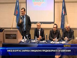 НФСБ в Бургас закриха официално предизборната си кампания