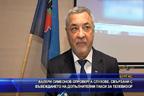 Валери Симеонов опроверга слухове, свързани с въвеждане на допълнителни такси за телевизор