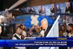 Нарушаване на закона с предизборна агитация в Пловдив