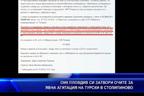 Решение на ОИК – Пловдив относно нарушаването на закона чрез агитации
