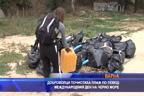 Доброволци почистиха плаж по повод Международния ден на Черно море