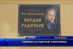 """Седмица на Радичков"" в Берковица"