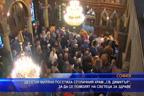 """Десетки миряни посетиха столичния храм """"Св. Димитър"""""""