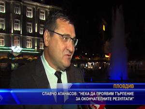 Коментар на Славчо Атанасов