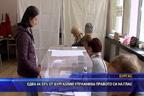 Едва 44,55% от бургазлии упражниха правото си на глас