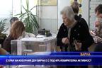 С края на изборния ден Варна е с под 40% избирателна активност