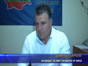 Коментар на Димитър Карбов