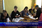 Грешки на СИК и продаване на гласове в село Габровница