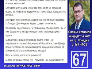 Призив от кандидата за кмет на MK НФСБ-ВМРО в Пловдив Славчо Атанасов