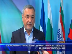 Валери Симеонов: В много общини, включително и областни градове, ще има представители на НФСБ