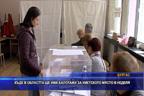 Бургас избра местната си власт