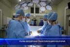 В България е извършена първа белодробна трансплантация