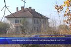Защо бившата военна база в Габровница тъне в разруха?