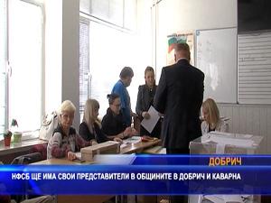 НФСБ ще има свои представители в общинските съвети в Добрич и Каварна
