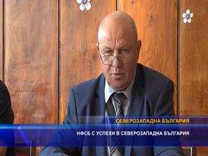 НФСБ с успехи в Северозападна България