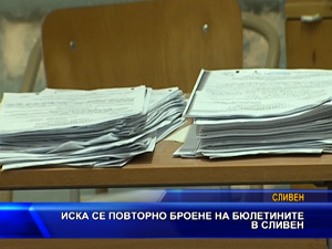 Повторно броене на бюлетините в Сливен