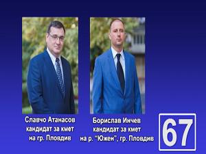 Славчо Атанасов призовава своя опонент на публичен дебат