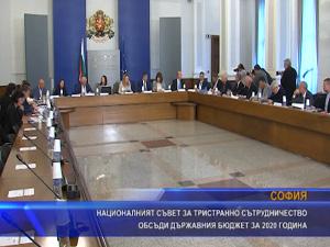 Националният съвет за тристранно сътрудничество обсъди държавния бюджет за 2020 година