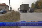Местни жители се страхуват заради опасно кръстовище