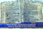 """Парче пергамент свързва Музея на Възраждането във Варна с манстира """"Св. Георги Зограф"""" в Атон"""