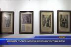 """Изложбата """"Първите български фотографии"""" гостува в Бургас"""